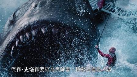 巨齿鲨: 来自深海侏罗纪世界的可怕大怪物, 速看精彩影片不要错过