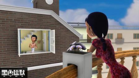 脑洞幽默动画, 天天在美女面前表现 谁知对方是瞎子!