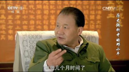历史转折: 中国的英语教材在英国闹出了笑话, 邓