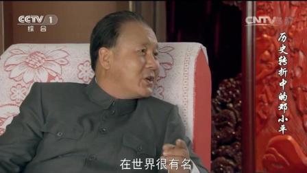 历史转折: 海归专家说中国有一笔巨大的财富, 邓