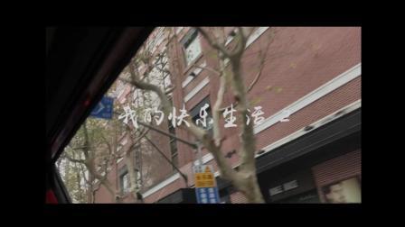 【桃毛小兽】我的快乐生活2 | 带你们上海短行