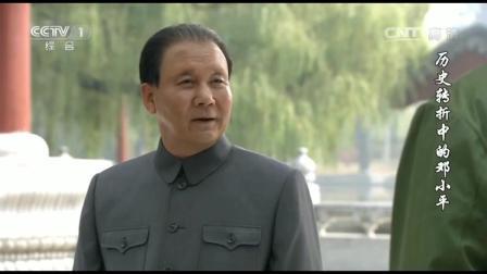 历史转折: 邓爷爷说应该把中国的人才都选拔出来