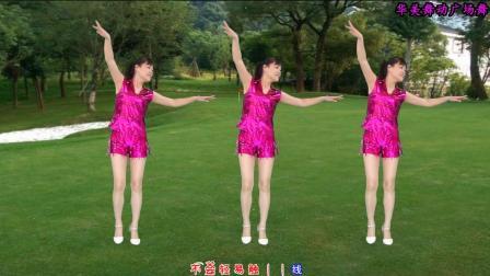 华美舞动广场舞《女人漂亮不是罪》时尚现代舞 歌美舞醉人 好听好看