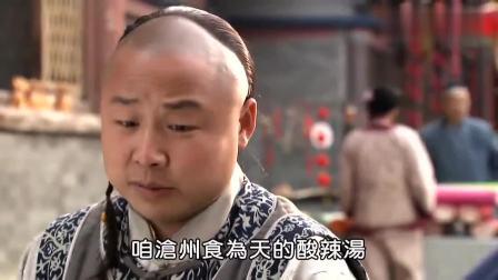 神医喜来乐: 师徒二人京城街头品尝一美食, 结果苦不堪言