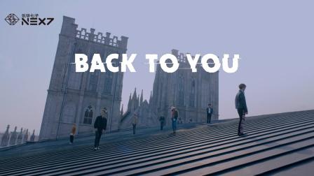 乐华七子NEXT《Back To You》MV 预告