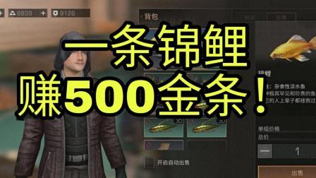【明日之后】一条鱼卖给NPC500金条, 有张地图已人满为患!