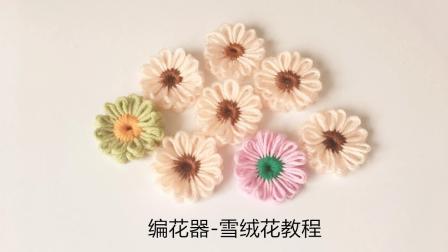 第104集-雪绒花-编花器教程 圆形编花器的使用方法 么么鱼手工