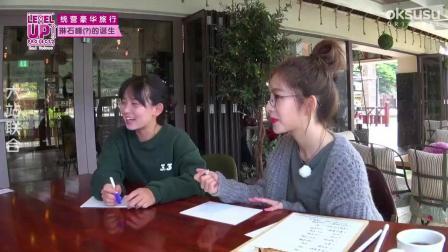 【Red Velvet】团综 Level Up Project2 第二季 10〔完结〕