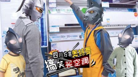奥特曼四川话搞笑配音 第一季:奥特曼卖空调坑队友        8.6