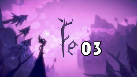 【Xz】Fe 森林精灵奇幻冒险唯美流程解说03