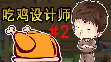 【逍遥小枫】团队对抗开启, 首座吃鸡公园上线! ! | 吃鸡建筑师#2