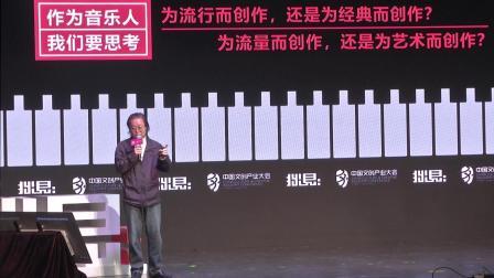 【拙见】非量产演畅会-陈小奇精选: 为流行而创作, 还是为经典而创作