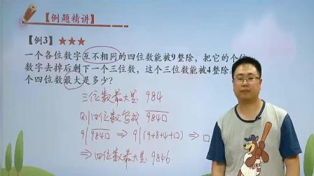 小学数学: 《数学整除特征性》考试题讲解, 教你一个简算速算技巧