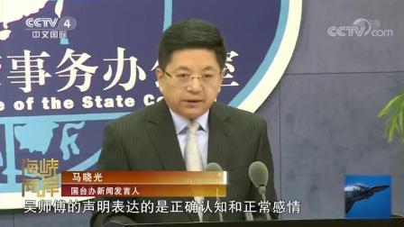国台办: 台湾绿营势力围攻面包师吴宝春才是政治扭曲!