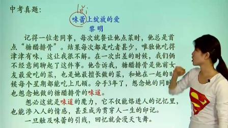 初中语文: 散文阅读理解满分答题技巧, 学会方法, 答题又快又准确