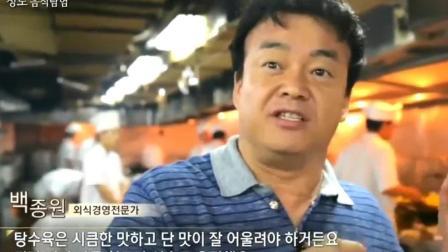 美食节目: 韩国大叔到青岛吃美食, 扒猪脸配山东煎饼, 满满的幸福感!