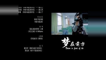 遂宁市职业技术学校德育大课堂2018.12.10