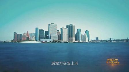 《开放北京 与世界同行》跟体量是自己百倍的公司打官司, 是谁给你的勇气?