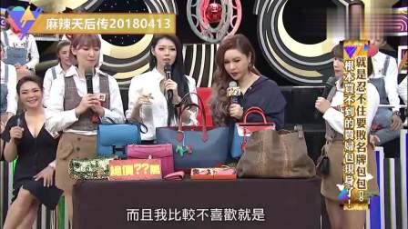 麻辣天后宫: 介绍殷琦收藏的名牌包, 被店员骗限量只有一个