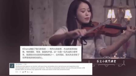 叹为观止! 韩剧《阳光先生》小提琴