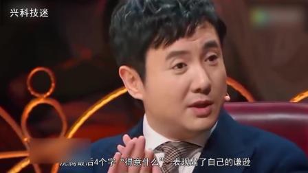 《我就是演员》宋轶倒地险走光, 王阳默默伸出了左手, 沈腾4字评价!