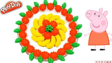 亲子早教动画 橡皮泥彩泥手工制作水果口味的蛋糕6