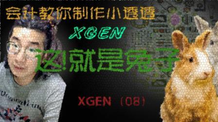 【粉壳壳】这! 就是兔子(48)Xgen08