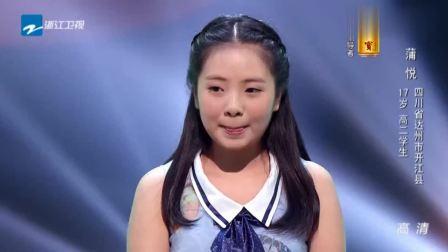 中国好声音: 17岁女孩拥有百灵鸟般的嗓音, 这首歌唱的太空灵了!