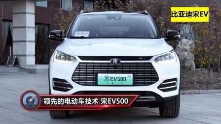 国产纯电动SUV 比亚迪宋EV500究竟表现如何?