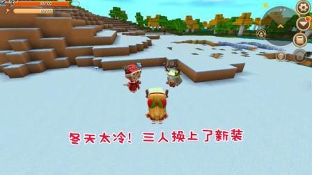 迷你世界明日之后6: 冬天太冷了! 三人换上了新装, 挑战末日丧尸