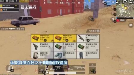 刺激战场: 暗藏特殊效果的3个配件, 知道的玩家太少了!