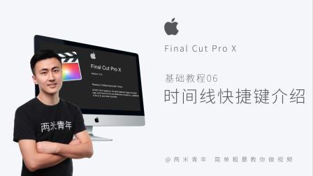 Final Cut Pro X剪辑基础教程06: fcpx常用快捷键与时间线