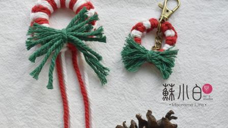 【圣诞小物】macrame编织圣诞花环钥匙扣
