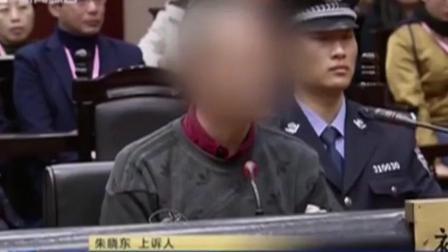 """""""杀妻冰柜藏尸案""""二审! 检方建议维持原判死刑!"""