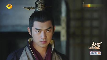 火王: 帝昀为了炎镜碎片滥杀无辜, 仲天彻底怒了