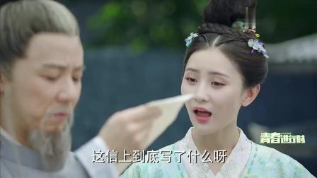 火王之破晓之战: 宫女禀报公主东宫异样, 裴少监