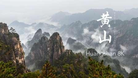 中国最美的山峰之一: 黄山