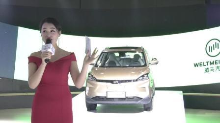 造车新威马汽车首度登陆湖南 威马EX5长沙车展重磅亮相