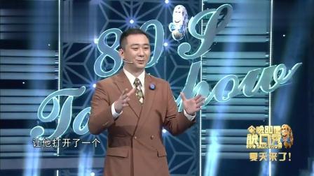 今晚80后脱口秀: 王自健搞笑吐槽大学生时期的趣