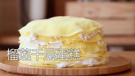 「烘焙教程」教你做榴莲千层蛋糕, 馋到流口水!