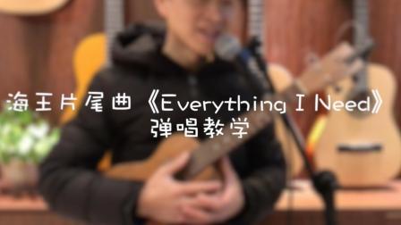 最新电影《海王》片尾曲⎮《everything i need》尤克里里弹唱教学【老崔尤克里里铺】