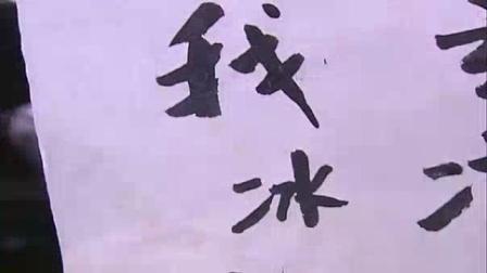 林志颖写的玄凉次古, 我冰求你, 是哪两个词语?