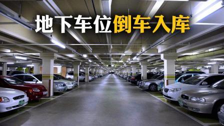 地下车位快速倒车入库实用技巧, 掌握这4步, 新手停车不再犯愁