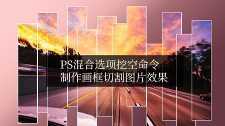 PS图层混合选项挖空命令制作图片画框切割效果 Photoshop免费视频教程