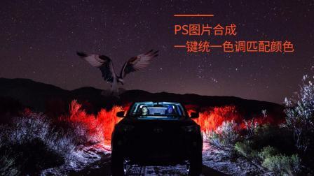 PS图片合成一键快速统一色调匹配颜色 Photoshop色调复制免费视频教程