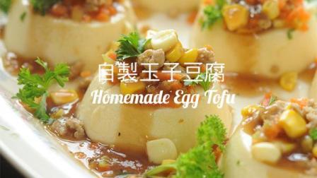 自製玉子豆腐 沒有添加劑  軟軟嫩嫩好下飯