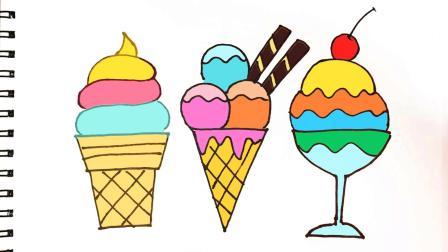 亲子早教儿童简笔画|几笔画出缤纷美味的冰淇淋简笔画, 简单好学