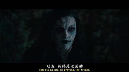 电影: 女巫杀了在森林落脚的几个流浪汉, 还逼着小孩吃虫子