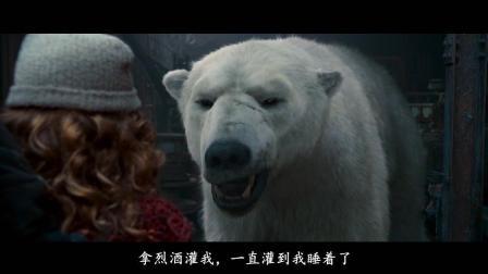 电影: 小姑娘在工厂遇到一只会说话的北极熊