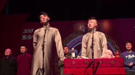 张云雷北展, 眼中含泪和粉丝合唱《探清水河》!